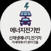 에너지전기반.png