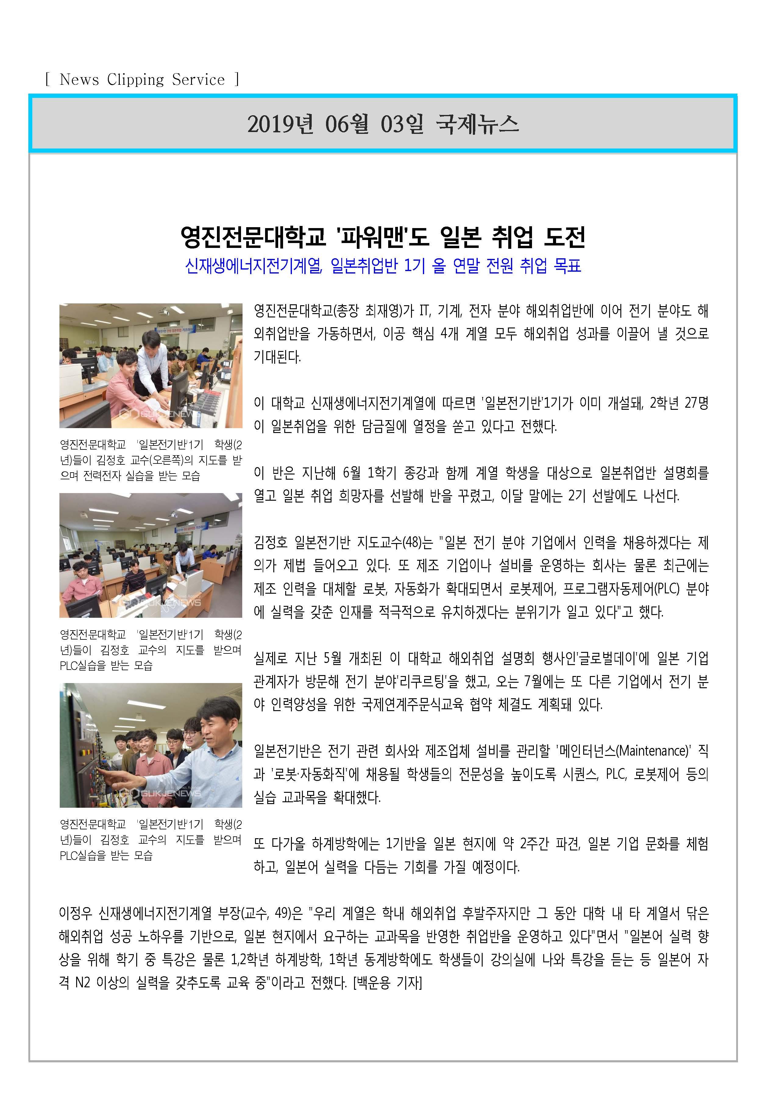 첨부3_20190604_보도기사(신재생전기계열)_페이지_04.jpg