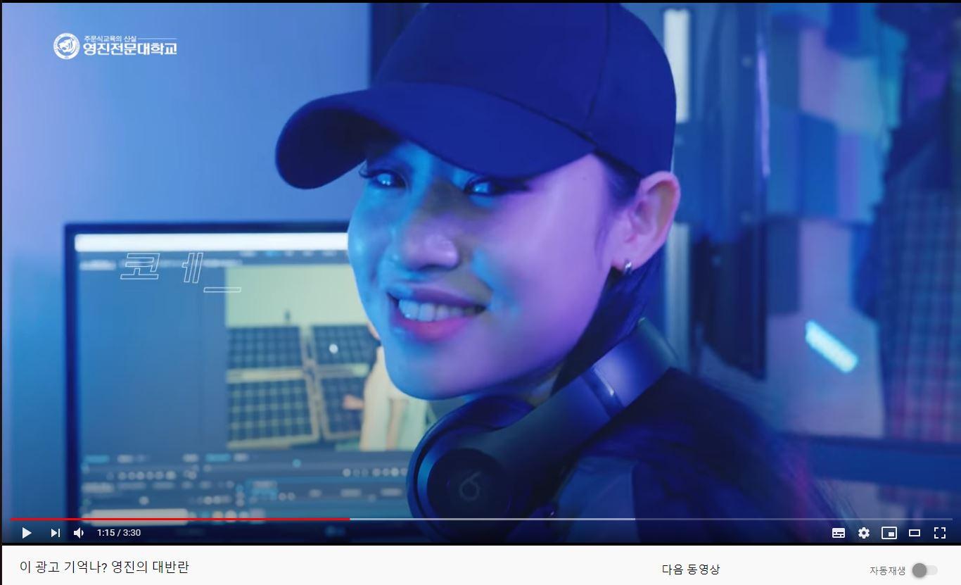 200922_학교전체홍보영상_유튜브캡처.JPG