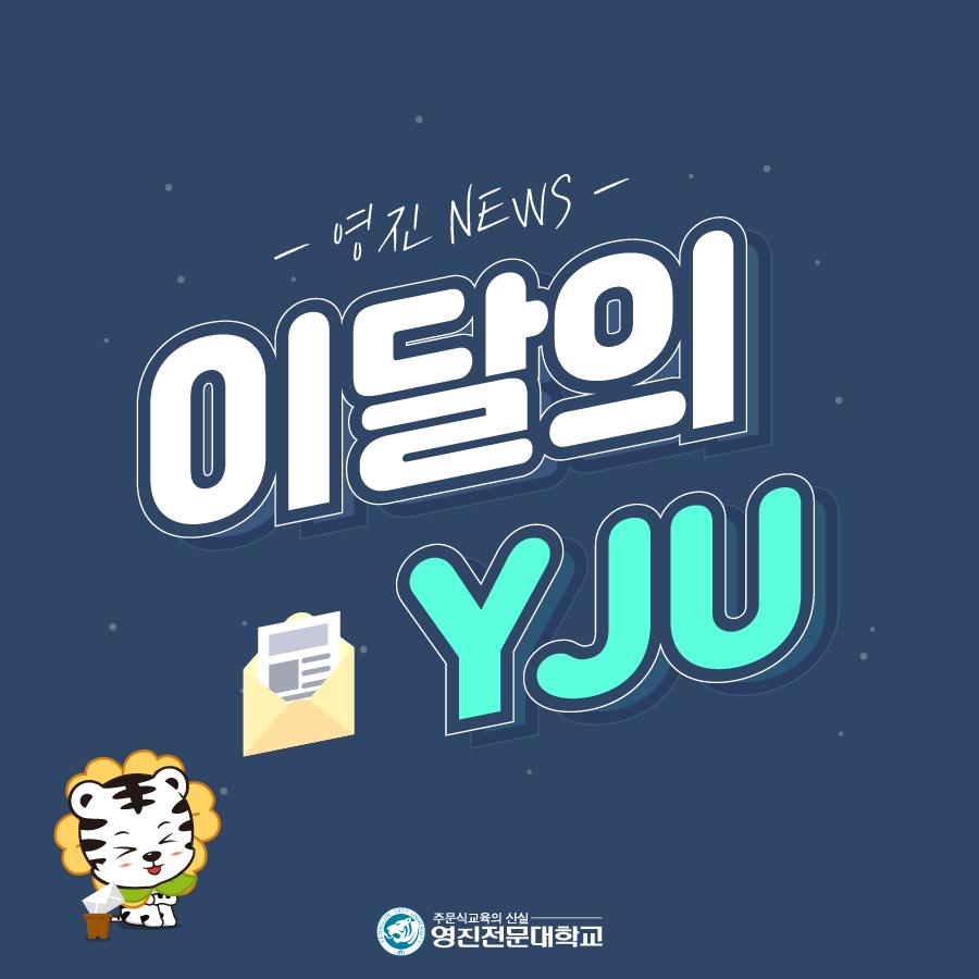 1002_영진뉴스_1.png