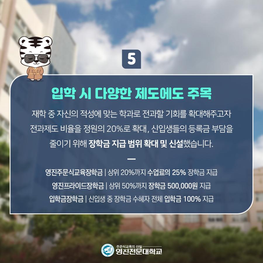 1002_영진뉴스_6.png