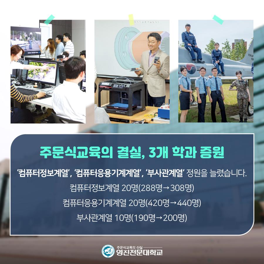 1002_영진뉴스_3.png