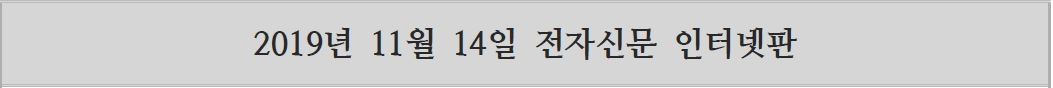 003_전자신문제목.JPG