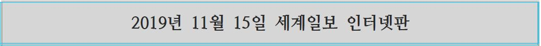 001_세계일보제목.JPG