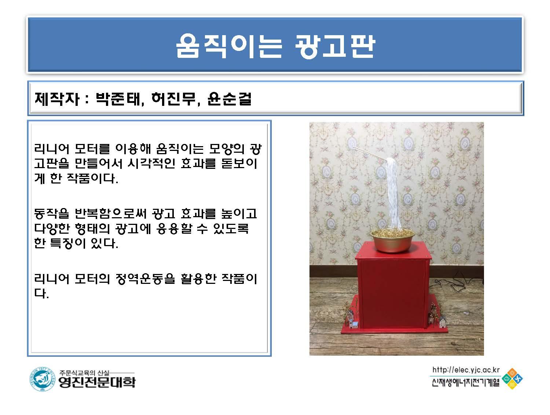 2016년 종합작품전-4.jpg