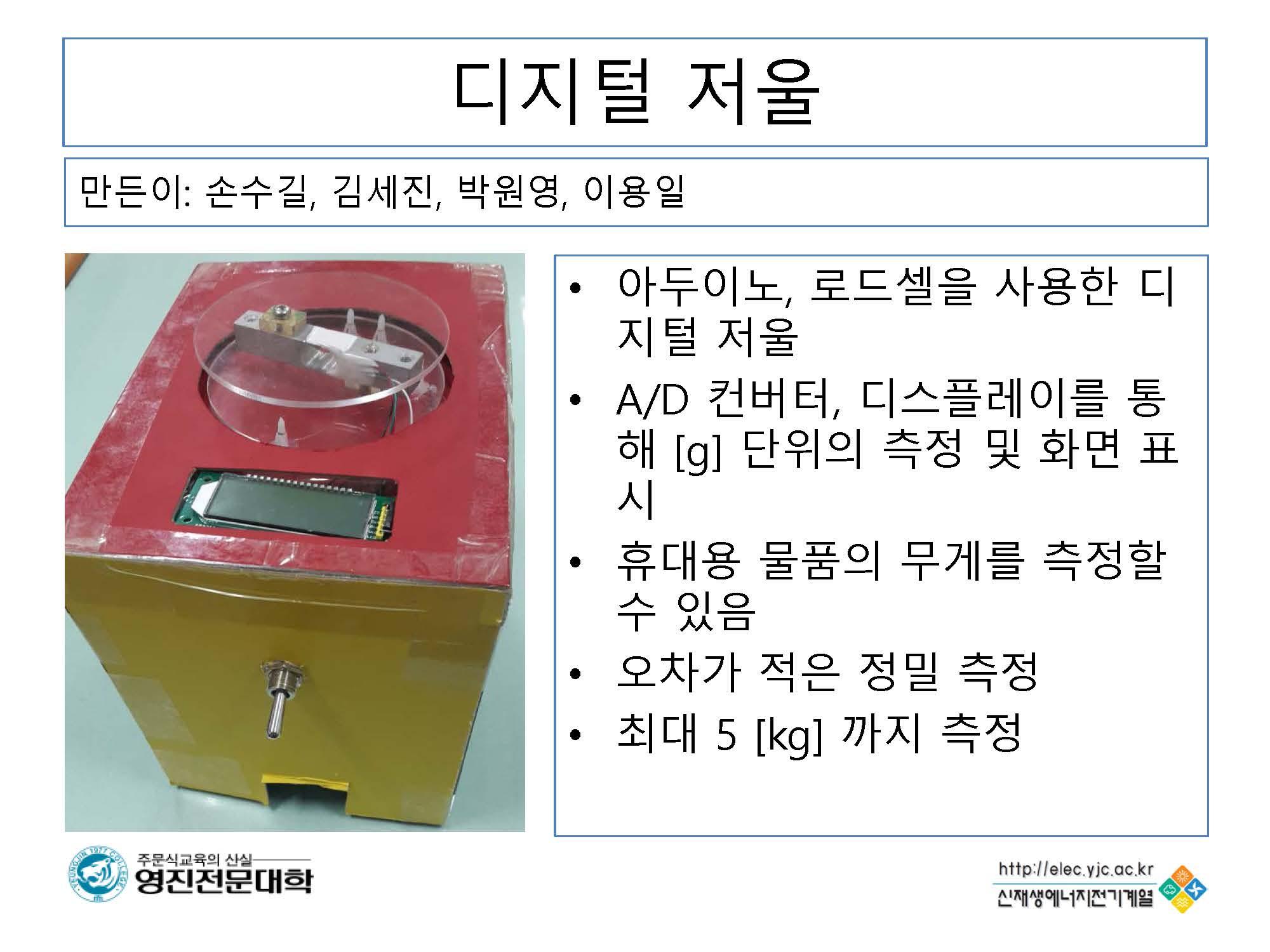 2017년_디지털 저울.jpg