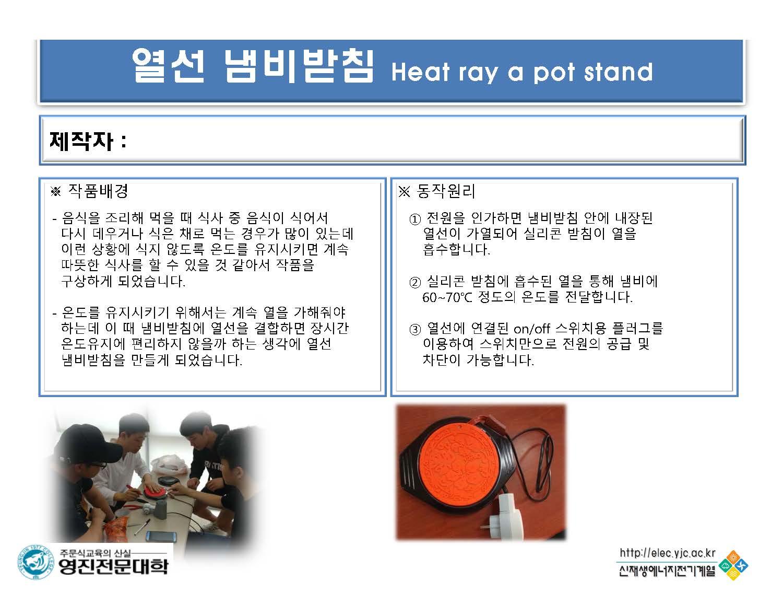 종합작품전2017_설명서_박은주_페이지_2.jpg
