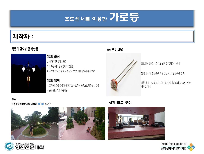 종합작품전2017_설명서_박은주_페이지_3.jpg