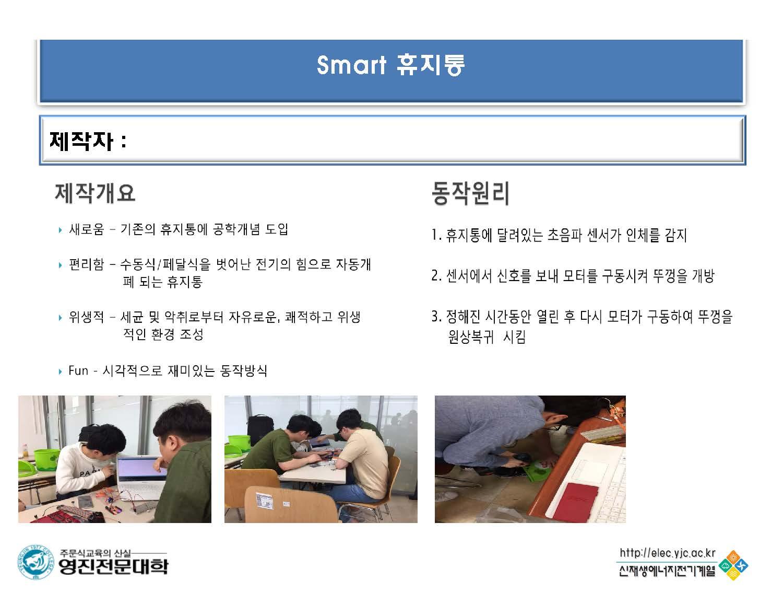 종합작품전2017_설명서_박은주_페이지_6.jpg