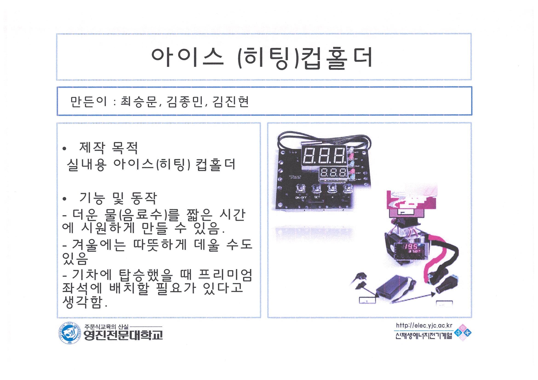 수정됨_2019 종합작품전_페이지_16.jpg
