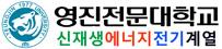 영진전문대학교 신재생에너지전기계열