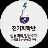 전기화학반.png