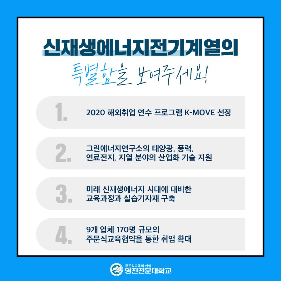 신재생에너지계열 1차_대지 4.png