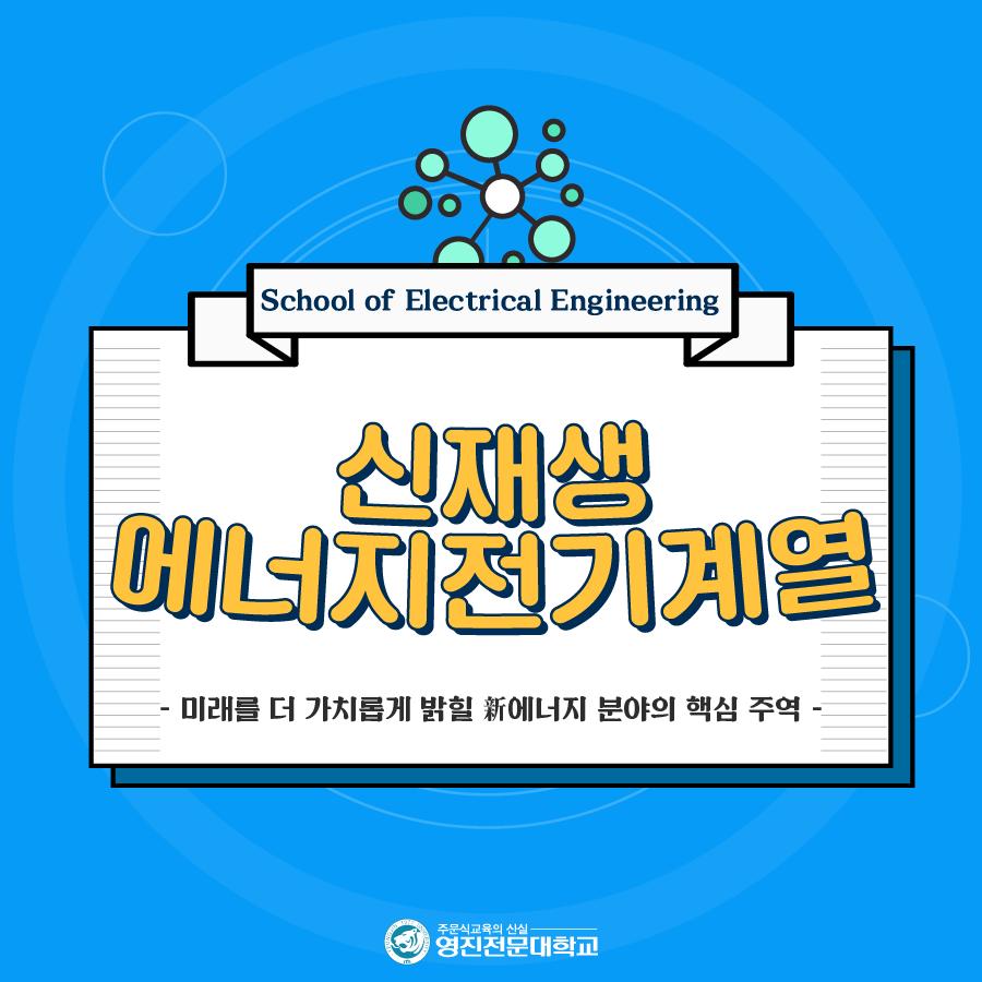 신재생에너지계열 1차_대지 1.png