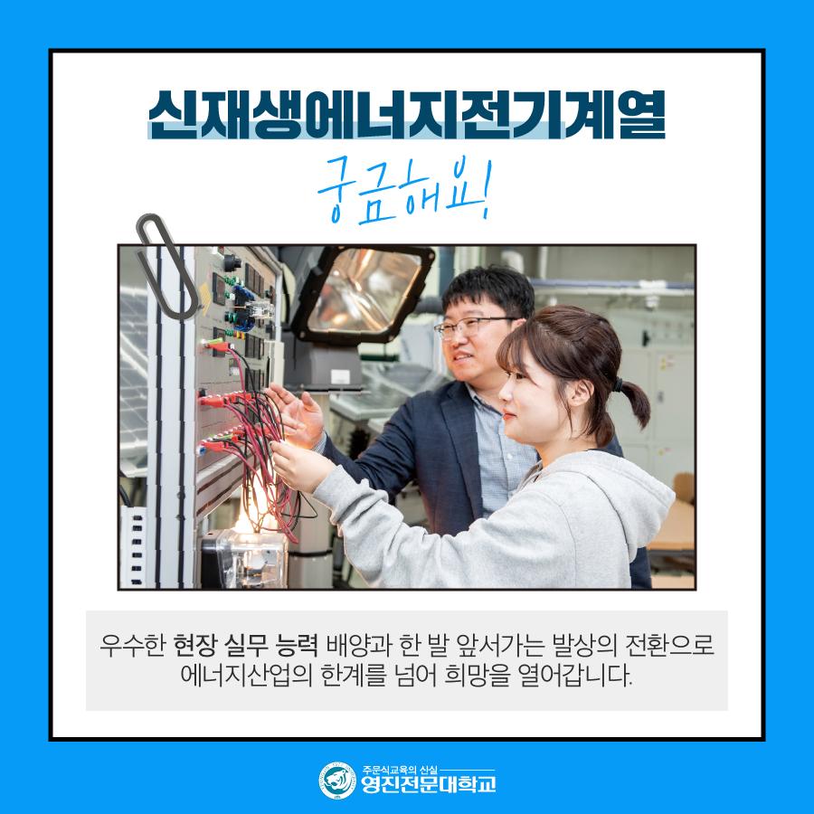 신재생에너지계열 1차_대지 2.png