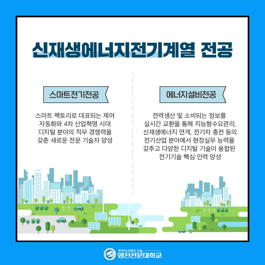 신재생에너지계열 1차_대지 3.png